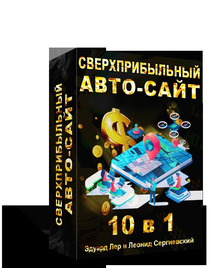 """Доступ к обучающему курсу """"Сверхприбыльный Авто-Сайт 10 в 1"""""""