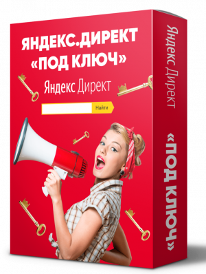 "Настройка Яндекс.Директ ""под ключ"""