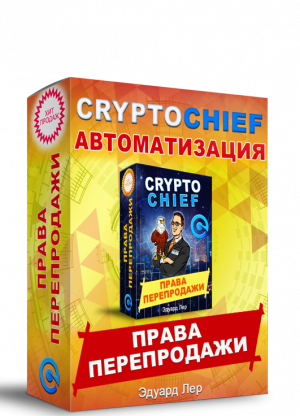Автоматизация Crypto Chief + Права Перепродажи!
