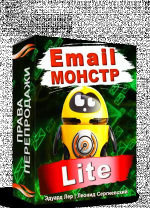 "Email-Монстр ""Lite"" + Права Перепродажи May-Holiday Edition"