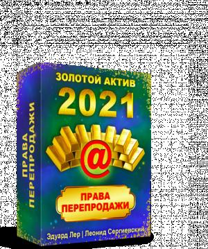 Золотой Актив 2021 + Права Перепродажи